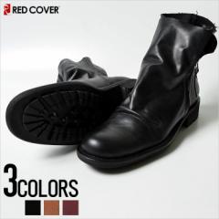 [送料無料]RED COVER【レッドカバー】サイドジップドレープブーツ/全3色【*】(ブラック/ブラウン/ワイン) メンズ