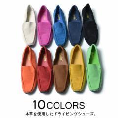 DEDES【デデス】本革 ドライビング シューズ /全10色【*】メンズ