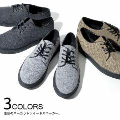 DEDES【デデス】ツィード スニーカー /全3色(ブラック/ブラウン/グレー) メンズ