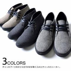 DEDES【デデス】ツイードチャッカ スニーカー /全3色(ブラック/ブラウン/グレー) メンズ