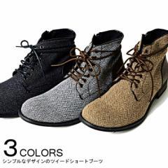 DEDES【デデス】ツイード レースアップブーツ /全3色(ブラック/ブラウン/グレー) メンズ
