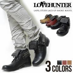 [送料無料]LOVE HUNTER【ラブハンター】折り返しスタッズレースアップ ショートブーツ /全3色(ブラック/ワイン/キャメル) メンズ