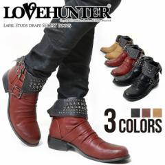 [送料無料]LOVE HUNTER【ラブハンター】折り返しスタッズドレープ ショートブーツ /全3色(ワイン/ブラック/キャメル) メンズ