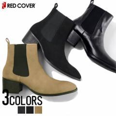 [送料無料]RED COVER【レッドカバー】本革 スウェード サイドゴア ブーツ /全3色 trend_d メンズ ビター系