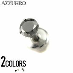 【お取り寄せ商品】AZZURRO【アズーロ】ラウンドスタッドピアス/全2色【ご注文から7日〜10日前後】