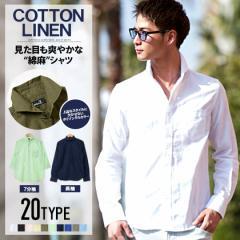 CavariA【キャバリア】綿麻 ホリゾンタルカラー 長袖 シャツ & 7分袖 シャツ /全20色 trend_d メンズ ビター系