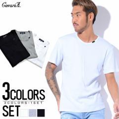 [送料無料][KAN5]CavariA【キャバリア】フライス Uネック 半袖 Tシャツ 3枚セット /SET(セット) trend_d メンズ ビター系 [POUP]
