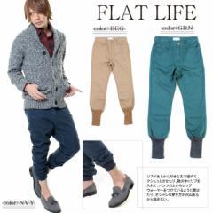 SALE FLAT LIFE【フラットライフ】ヘムリブカラーパンツ/全3色【*】(ベージュ/グリーン/ネイビー) メンズ