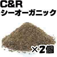 【送料無料!】C&R (旧SGJ) シーオーガニック 3L 620g×2個 4580375300425*2