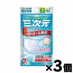 【クリックポスト送料無料】三次元マスク MSサイズ ホワイト 7枚×3個セット 4987067434008