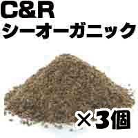 【送料無料!】C&R (旧SGJ) シーオーガニック 3L 620g×3個 4580375300425*3