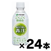 伊藤園 ごくごく飲める青汁 ペットボトル 350ml×24本 4901085196496*24