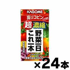【在庫処分】【送料無料!】(※沖縄・離島・一部地域は除く )カゴメ 野菜一日これ一本超濃縮高リコピン 125ml×24本