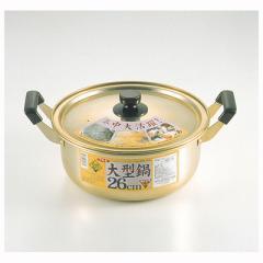 クックオール アルミ大型鍋26cm H-1781 #10
