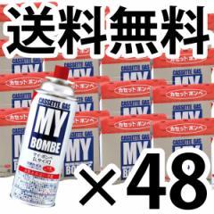 お得なカセットコンロ用マイボンベ ニチネン ガス...