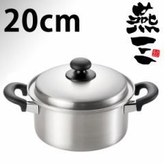 【本格●日本製】IHにも対応 燕三(ENZO) ステンレス製 両手鍋 20cm EM-8121 #10