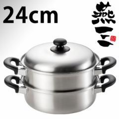 【本格●日本製】IHにも対応 燕三(ENZO) ステンレス+鉄 三層鋼 二段蒸し器 24cm EM-8127 #10