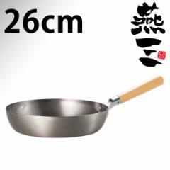 【本格●日本製】IHにも対応 燕三(ENZO) 木柄 鉄製フライパン 26cm EM-8129 #10