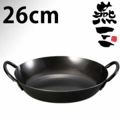 【本格●日本製】IHにも対応 燕三(ENZO) 共柄 鉄製 パエリア鍋 26cm EM-8131 #10