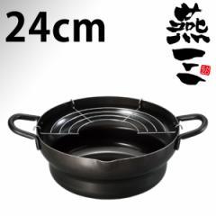 【本格●日本製】IHにも対応 燕三(ENZO) 共柄 鉄製 段付天ぷら鍋 24cm EM-8132 #10