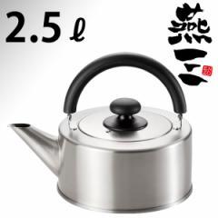 【本格●日本製】IHにも対応 燕三(ENZO) ステンレス製 ケトル 2.5L(やかん) EM-8161