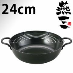【本格●日本製】IHにも対応 燕三(ENZO) 共柄 鉄製天ぷら鍋 24cm EM-8289 #10