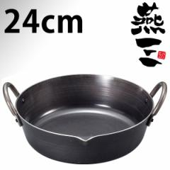 【本格●日本製】IHにも対応 燕三(ENZO) 共柄 鉄製揚げ鍋24cm EM-8478 #10