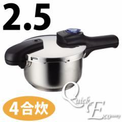 【ダブル圧力★高圧&低圧切り替え式!】オール熱源にも対応 ステンレス製3層底圧力鍋2.5L(4合炊) H-5039 #10