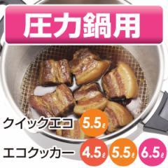 くり返し使える圧力鍋用ふっ素加工メッシュシート径19cm(22cm鍋用)※パッケージが異なります H-5094 #10