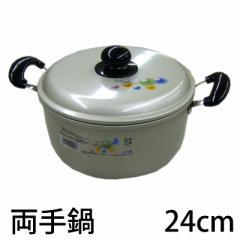 北陸アルミニウム アルミ製両手鍋 エシャロット 24cm#10