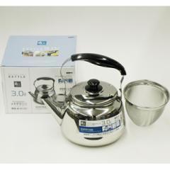 オール熱源対応 ステンレス製 広口ケットル 3.0L (茶こしアミ付) H-1236 #10