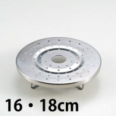 ステンレス製鍋用蒸し目皿 16・18cm兼用 H-4241 #10