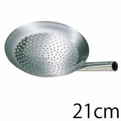 18-0ステンレス製 穴明シャーレン鍋 21cm(お玉シャーレン・ザーレン鍋)#10