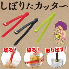 【●日本製】1本三役! しぼりたカッター 袋の取り出し・切る・絞るがこれ一本で #10