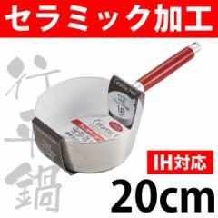 IHにも対応! セラミック加工 アルミ行平鍋 20cm H-1474 #10