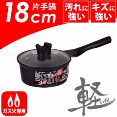 軽いね!ガス火専用 ストロングマーブル 超軽量キャスト製 片手鍋18cmサイズ (専用ガラス蓋付) HB-0205 #10