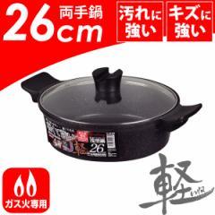 軽いね!ガス火専用 ストロングマーブル 超軽量キャスト製 浅型 両手鍋26cmサイズ (専用ガラス蓋付) HB-0208 #10