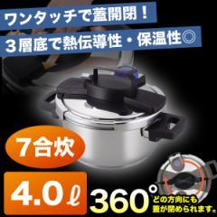 IH対応 ステンレス 両手 圧力鍋 4.0L 7合炊 360度回転ワンタッチレバー式 圧力鍋 圧力切替え機能+3層底構造 H-5388 #10