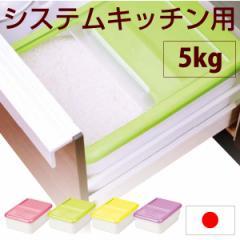 【●日本製】システムキッチン用ライスストッカー 容量5kgタイプ 全4カラー #13