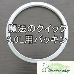 ワンダーシェフ圧力鍋 新・魔法のクイック料理高圧力鍋 3Lサイズ用パッキン 18cm※【現行モデル用】#10