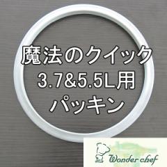 ワンダーシェフ圧力鍋 新・魔法のクイック料理高圧力鍋 3.7L&5.5Lサイズ兼用パッキン 22cm※【現行モデル用】#10