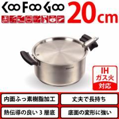 クーフーグー IH対応 3層底×インパクト加工×ふっ素樹脂加工 ステンレス製 三層底 両手鍋20cm ST-III ZH-7724 #10