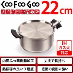 クーフーグー IH対応 3層底×インパクト加工×ふっ素樹脂加工 ステンレス製 三層底 両手鍋22cm ST-III ZH-7725 #10