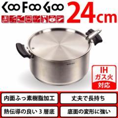 クーフーグー IH対応 3層底×インパクト加工×ふっ素樹脂加工 ステンレス製 三層底 両手鍋24cm ST-III ZH-7726 #10