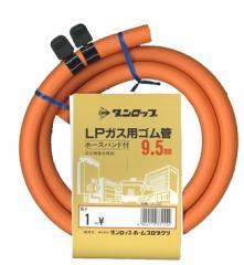 LP用ガスホース 1m ホースバンド付 9.5mm#13