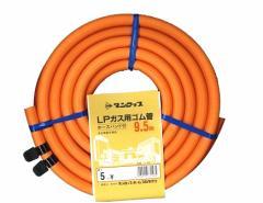 LP用ガスホース 5m ホースバンド付 9.5mm#13