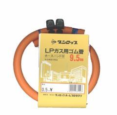 LP用ガスホース0.5m ホースバンド付 9.5mm#13