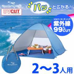 シャイニーリゾート ポップアップビーチテントUV 2〜3人用 広さ2.7畳 パッと広がるらくらく日除けテント M-5781 #21