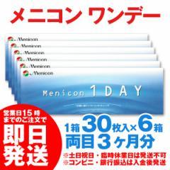 ★ 送料無料 ★ メニコンワンデー 6箱 [180枚] menicon 1day 1日使い捨て コンタクトレンズ コンタクト ワンデー メニコン