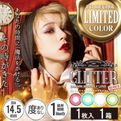 【送料無料】#CHOUCHOU(#チュチュ) GLITTER(グリッター)1箱[1枚] 片目単体 度ありカラコン グリーン ブルー レッド ホワイト